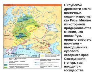 С глубокой древности земли восточных славян известны как Русь. Многие из ист