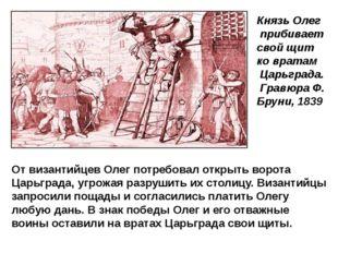 Князь Олег прибивает свой щит ко вратам Царьграда. Гравюра Ф. Бруни, 1839 От