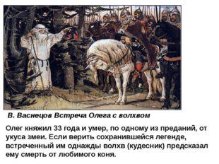 В. Васнецов Встреча Олега с волхвом Олег княжил 33 года и умер, по одному из