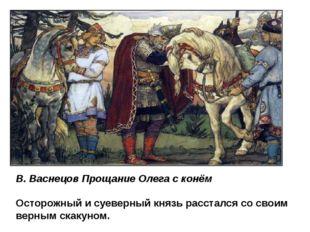 В. Васнецов Прощание Олега с конём Осторожный и суеверный князь расстался со