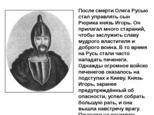 После смерти Олега Русью стал управлять сын Рюрика князь Игорь. Он прилагал м