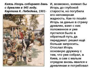 Князь Игорь собирает дань с древлян в 945 году. Картина К. Лебедева, 1901-190