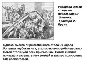 Расправа Ольги с первым посольством древлян. Гравюра Ф. Бруни Однако вместо п