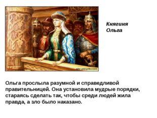 Княгиня Ольга Ольга прослыла разумной и справедливой правительницей. Она уста