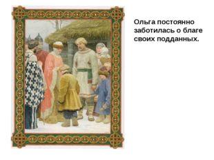 Ольга постоянно заботилась о благе своих подданных.