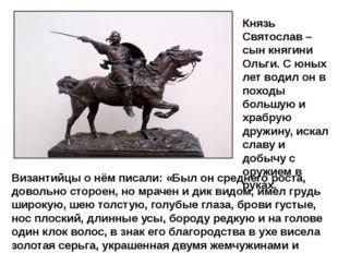 Князь Святослав – сын княгини Ольги. С юных лет водил он в походы большую и х