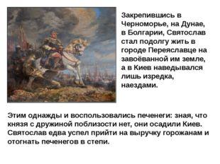 Закрепившись в Черноморье, на Дунае, в Болгарии, Святослав стал подолгу жить
