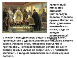 Удивлённый император отправил Святославу в подарок отборное оружие. Каково же