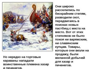 Но нередко на торговые караваны нападали воинственные племена хазар и печене
