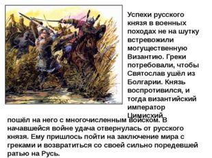 Успехи русского князя в военных походах не на шутку встревожили могущественну