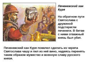 Печенежский хан Куря На обратном пути Святослава с дружиной подстерегли печен