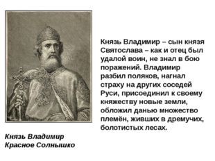 Князь Владимир Красное Солнышко Князь Владимир – сын князя Святослава – как и