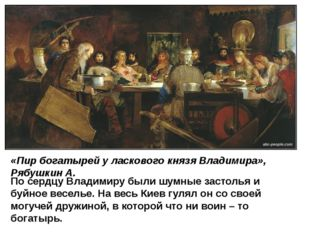 «Пир богатырей у ласкового князя Владимира», Рябушкин А. По сердцу Владимиру