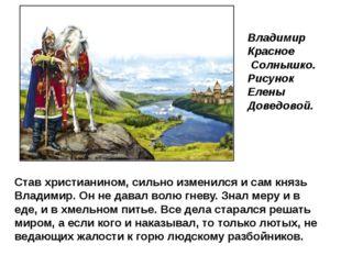Владимир Красное Солнышко. Рисунок Елены Доведовой. Став христианином, сильно