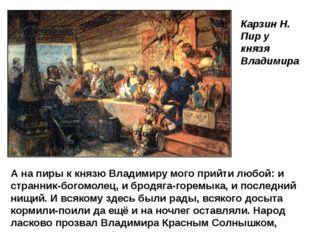 Карзин Н. Пир у князя Владимира А на пиры к князю Владимиру мого прийти любой