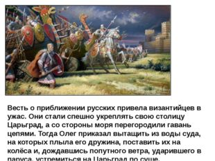 Весть о приближении русских привела византийцев в ужас. Они стали спешно укре
