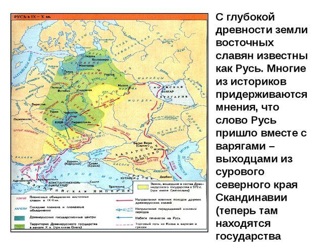 С глубокой древности земли восточных славян известны как Русь. Многие из ист...
