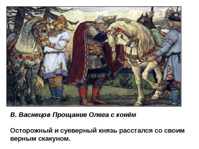 В. Васнецов Прощание Олега с конём Осторожный и суеверный князь расстался со...