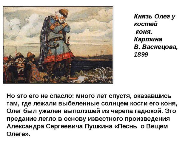 Князь Олег у костей коня. Картина В. Васнецова, 1899 Но это его не спасло: мн...