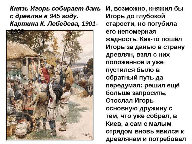 Князь Игорь собирает дань с древлян в 945 году. Картина К. Лебедева, 1901-190...