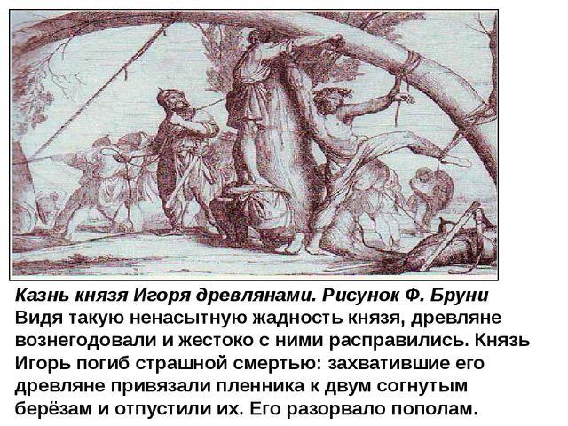 Казнь князя Игоря древлянами. Рисунок Ф. Бруни Видя такую ненасытную жадность...