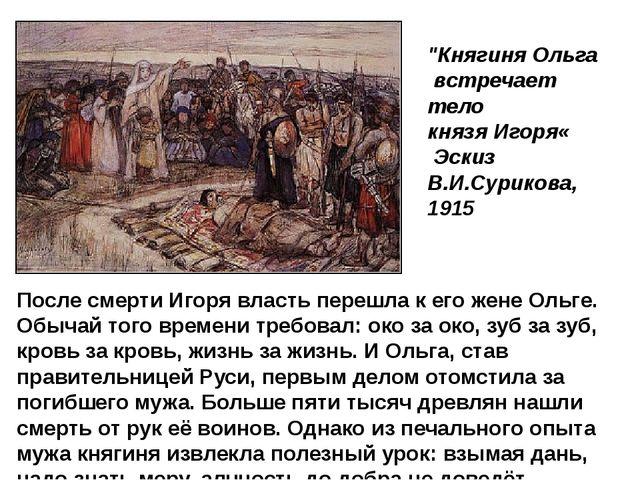 """""""Княгиня Ольга встречает тело князя Игоря« Эскиз В.И.Сурикова, 1915 После сме..."""