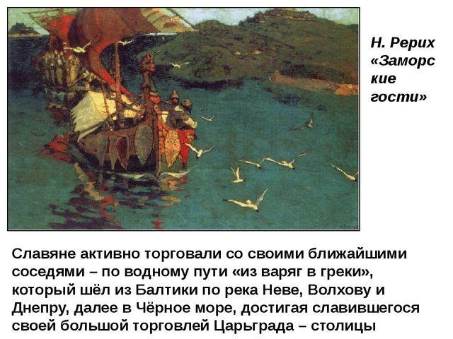 Славяне активно торговали со своими ближайшими соседями – по водному пути «из...
