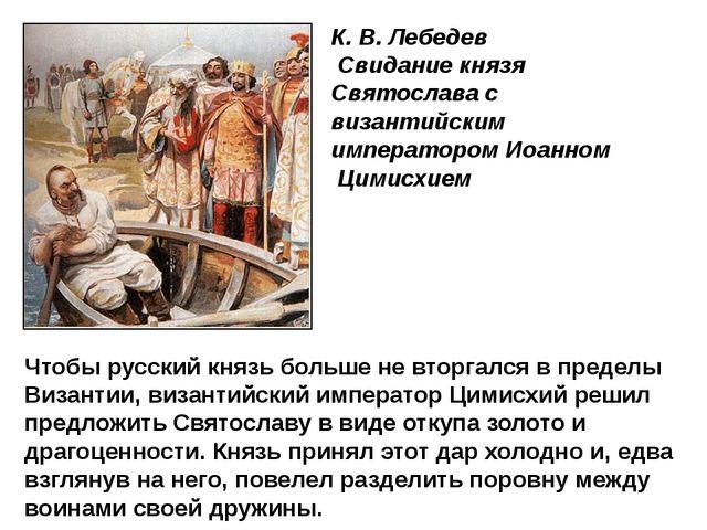 К. В. Лебедев Свидание князя Святослава с византийским императором Иоанном Ци...