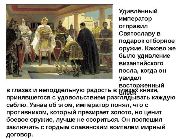 Удивлённый император отправил Святославу в подарок отборное оружие. Каково же...