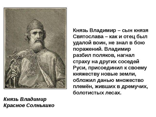 Князь Владимир Красное Солнышко Князь Владимир – сын князя Святослава – как и...
