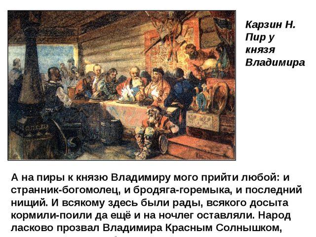 Карзин Н. Пир у князя Владимира А на пиры к князю Владимиру мого прийти любой...