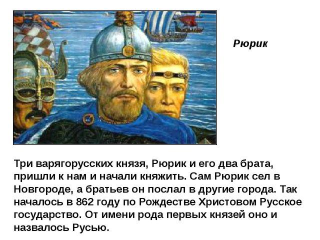 Рюрик Три варягорусских князя, Рюрик и его два брата, пришли к нам и начали...