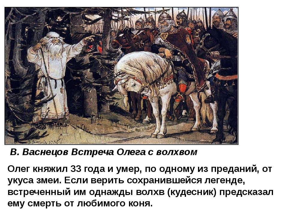 В. Васнецов Встреча Олега с волхвом Олег княжил 33 года и умер, по одному из...