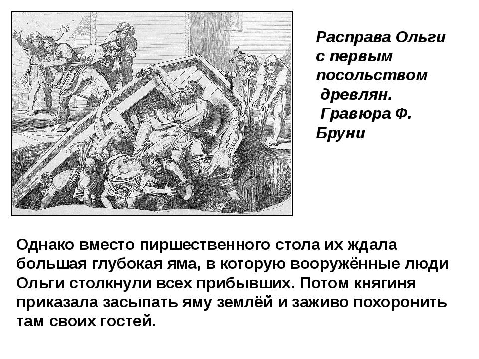 Расправа Ольги с первым посольством древлян. Гравюра Ф. Бруни Однако вместо п...