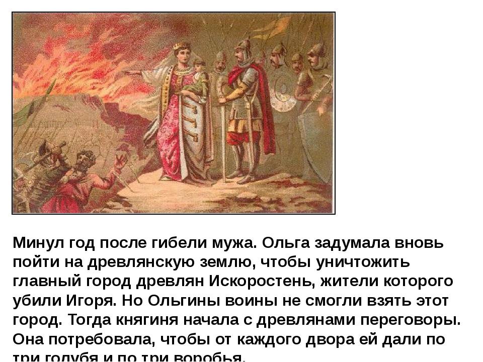 Минул год после гибели мужа. Ольга задумала вновь пойти на древлянскую землю,...