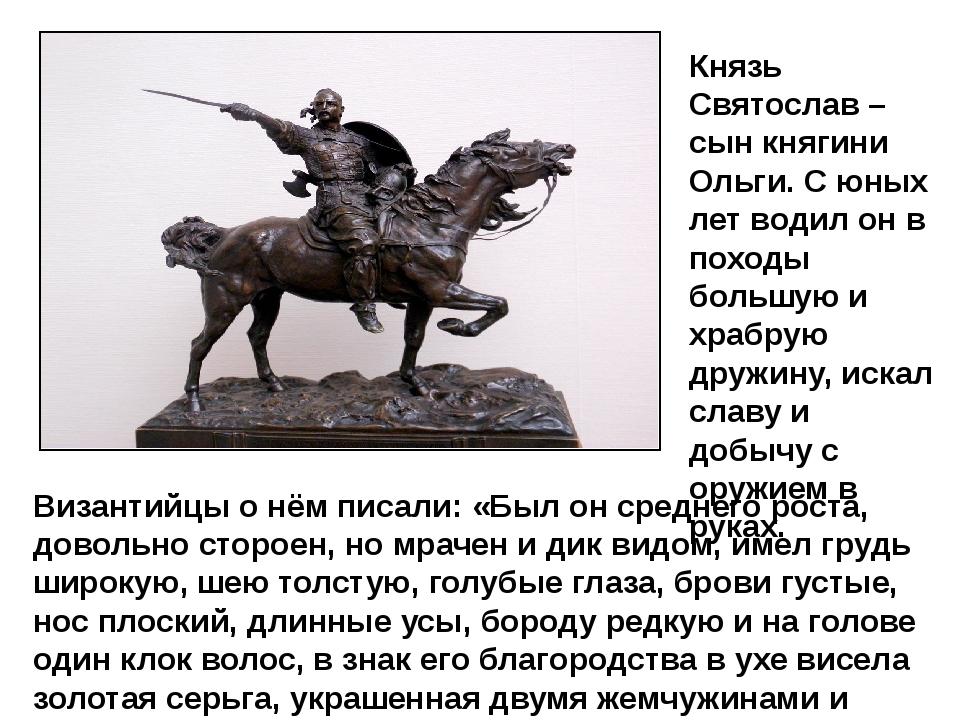Князь Святослав – сын княгини Ольги. С юных лет водил он в походы большую и х...