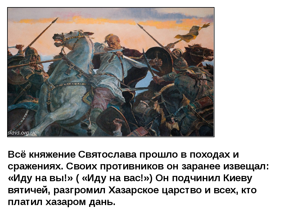 Всё княжение Святослава прошло в походах и сражениях. Своих противников он за...