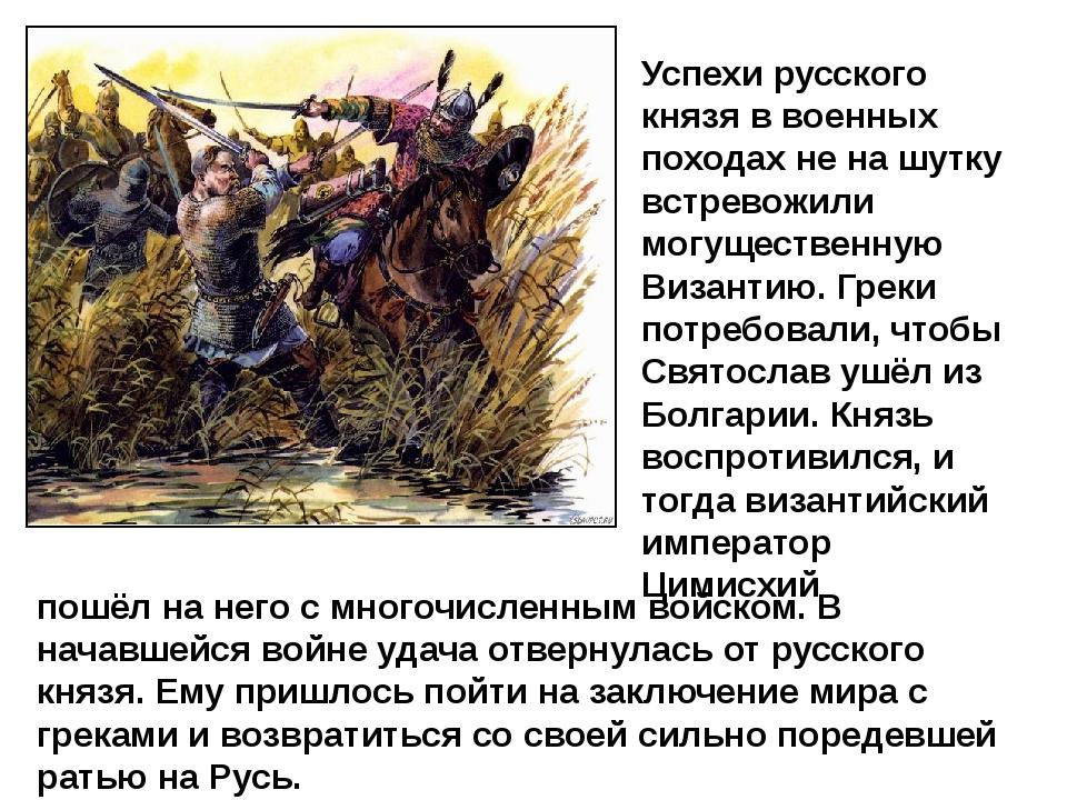 Успехи русского князя в военных походах не на шутку встревожили могущественну...