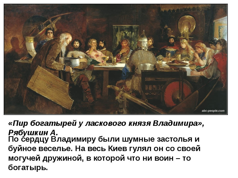 «Пир богатырей у ласкового князя Владимира», Рябушкин А. По сердцу Владимиру...