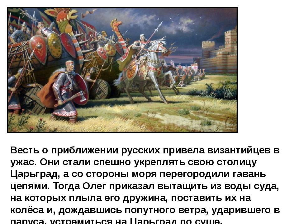 Весть о приближении русских привела византийцев в ужас. Они стали спешно укре...