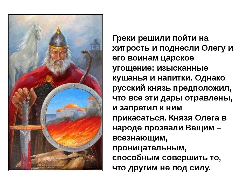 Греки решили пойти на хитрость и поднесли Олегу и его воинам царское угощение...