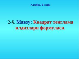 Алгебра. 8 синф. 2-§. Мавзу: Квадрат тенглама илдизлари формуласи.