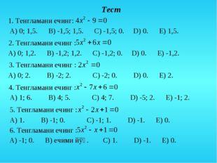 Тест 1. Тенгламани ечинг: 2. Тенгламани ечинг : 3. Тенгламани ечинг : 4. Тенг