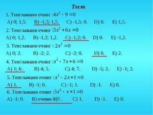 Тест 1. Тенгламани ечинг : 2. Тенгламани ечинг : 3. Тенгламани ечинг : 4. Тен