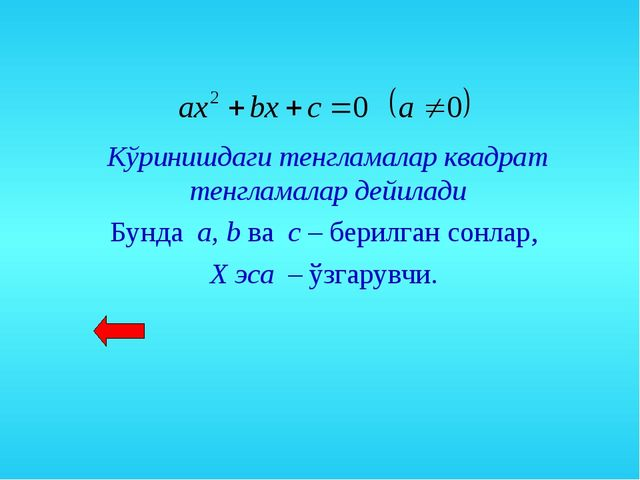 Кўринишдаги тенгламалар квадрат тенгламалар дейилади Бунда a, b ва с – берилг...