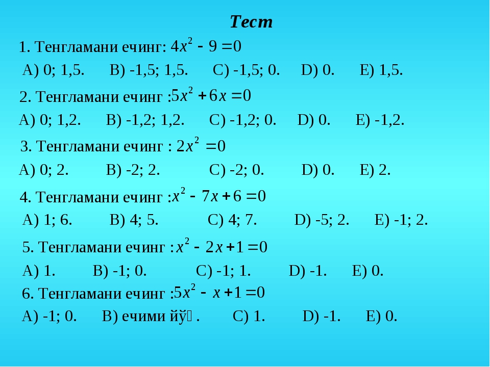 Тест 1. Тенгламани ечинг: 2. Тенгламани ечинг : 3. Тенгламани ечинг : 4. Тенг...