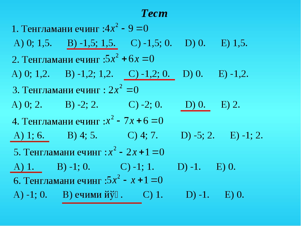 Тест 1. Тенгламани ечинг : 2. Тенгламани ечинг : 3. Тенгламани ечинг : 4. Тен...