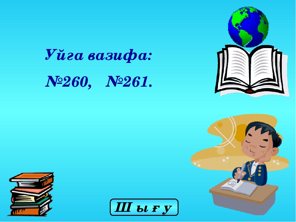 Уйга вазифа: №260, №261. Ш ы ғ у