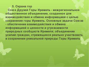 5. Охрана гор Союз Друзей Горы Иремель - межрегиональное общественное объеди