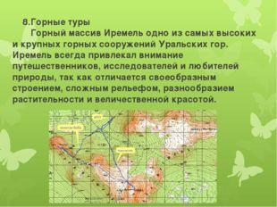 8.Горные туры Горный массив Иремель одно из самых высоких и крупных горных с